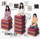 NMB48/床の間正座娘<通常盤Type-D>(CD+DVD)≪特典付き≫