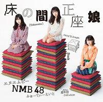 NMB48/20thシングル「タイトル未定」<通常盤Type-D>(CD+DVD)【予約】