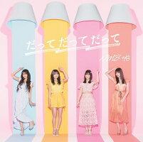 NMB48/23rdシングル「タイトル未定」通常盤Type-A(CD+DVD)【予約】