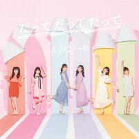 NMB48/23rdシングル「タイトル未定」通常盤Type-C(CD+DVD)【予約】