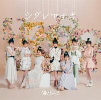 NMB48/25thシングル「タイトル未定」【通常盤Type-A】(CD+DVD)≪特典付≫【予約】