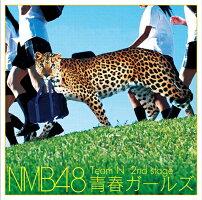 NMB48/TeamN2ndStage「青春ガールズ」【予約商品】