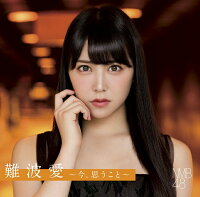 NMB48/タイトル未定<通常盤>[CD]≪特典付き≫【予約】