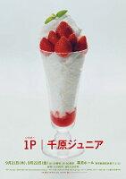 千原ジュニア/1P【予約】