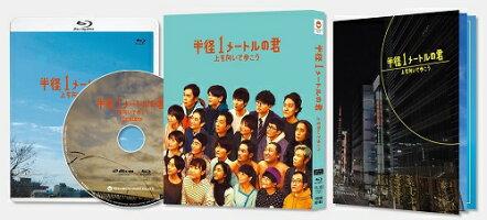 半径1メートルの君〜上を向いて歩こう〜スペシャル・エディション[Blu-ray]【予約】