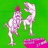 2丁拳銃「ティラノサウルスをやっつけろ」