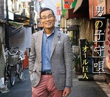 オール巨人/男の子守唄【予約商品】