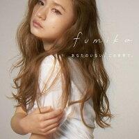 fumika/タイトル未定【予約】