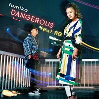 fumika「あなたのいない、この世界で。/DANGEROUS」<初回プレス盤>【予約】