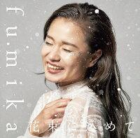 fumika/紡ぎノ島【予約】