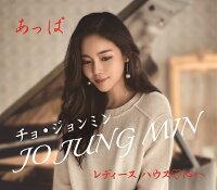 チョ・ジョンミン/あっぱ【予約】