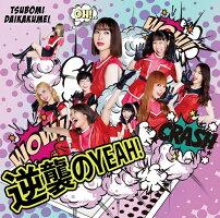 つぼみ大革命/逆襲のYEAH!(Type-B)(CD+DVD)≪特典付≫【予約】