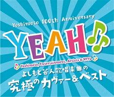 YEAH♪♪〜YOSHIMOTOCOVER&BEST〜【予約商品】