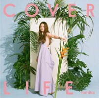 fumika/COVERLIFE【予約】
