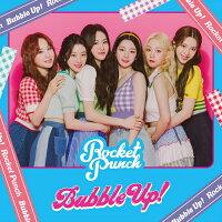RocketPunch/BubbleUp!(初回限定盤A)【予約】