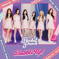 RocketPunch/BubbleUp!(通常盤)【予約】