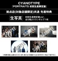 CYANOTYPE/PORTRAITS(初回生産限定盤)≪特典付≫【予約】
