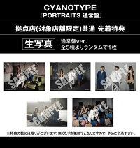CYANOTYPE/PORTRAITS(通常盤)≪特典付≫【予約】