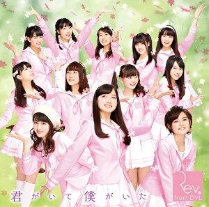 Rev.from DVL「君がいて僕がいた/愛がーる」<通常盤/Type-A>[CD+DVD]【予約商品】