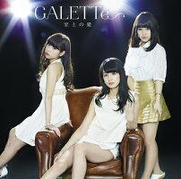 GALETTe「airsummer/至上の愛」D-Type[CD+DVD]<初回盤仕様>【予約商品】
