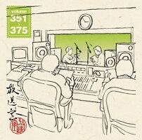 松本人志・高須光聖「放送室VOL.351〜375」(CD-ROM)【予約商品】