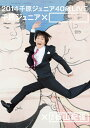 2014 千原ジュニア40歳LIVE「千原ジュニア×□」【予約商品】