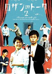 【予約商品】ロザンのトーク2