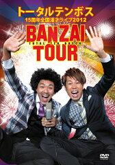 【予約商品】トータルテンボス 全国漫才ツアー2012「BANZAI TOUR」((特典付き))