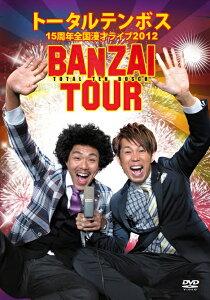 トータルテンボス 全国漫才ツアー2012「BANZAI TOUR」
