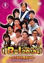 R-1ぐらんぷり2013