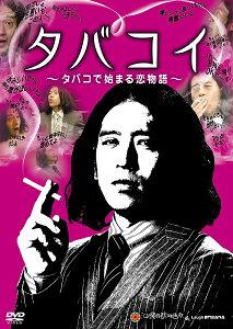ピース又吉 主演「タバコイ〜タバコで始まる恋物語〜」