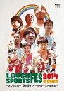 """LAUGH SPORTS FES 2014 in CHIBA〜よしもと若手""""ほぼほぼ""""オールスターズ大運動"""
