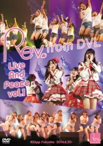 Rev.from DVL/Live And Peace vol.1@Zepp Fukuoka-2014.8.30-≪特典付き≫