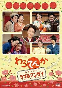 わろてんかスピンオフラブ&マンザイLOVEandMANZAI[DVD]【予約】