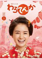 連続テレビ小説わろてんか完全版DVD-BOX(1)≪特典付き≫【予約】