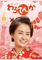 連続テレビ小説わろてんか完全版DVD-BOX(3)≪特典付き≫【予約】
