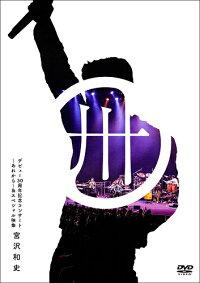 宮沢和史デビュー30周年記念コンサート〜あれから〜&スペシャル映像<初回生産限定盤>[DVD]≪特典付き≫【予約】