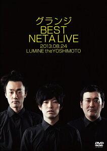 グランジ「BEST NETA LIVE」≪オリジナル特典付き≫