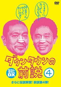 ダウンタウンの前説vol.4【予約商品】