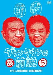 ダウンタウンの前説vol.5<初回限定仕様>【予約商品】