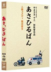 あさひるばん<DVD特別版仕様>[先行販売]【予約商品】