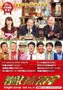 探偵!ナイトスクープDVD Vol.15「百田尚樹セレクション〜ブーメランパンツでブーメラン?」