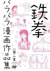 鉄拳パラパラ漫画作品集第二集<初回盤仕様>【予約商品】
