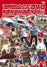 吉本超合金F DVD オモシロリマスター版1「んんんんんん、ストライィィクバッターアウト」
