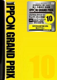 IPPONグランプリ10<初回盤仕様>【予約商品】