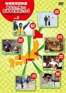 地域発信型映画〜あなたの町から日本中を元気にする!沖縄国際映画祭出品短編作品集〜Vol.2