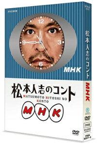 松本人志のコント MHK 初回限定版(『動く時計』ジャケット仕様)【予約商品】