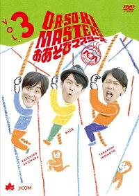 ヒデ×ライセンス/O・A・SO・BIMASTERS〜おあそびマスターズ〜Vol.3【予約】