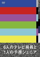 6人のテレビ局員と1人の千原ジュニア【予約】