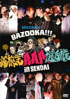 BSスカパー!BAZOOKA!!!第11回高校生RAP選手権in仙台【予約】